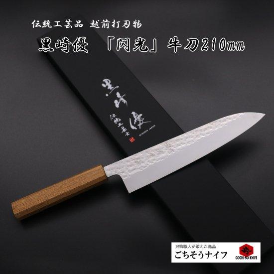 黒�優 「閃光」牛刀210mm Yu Kurosaki
