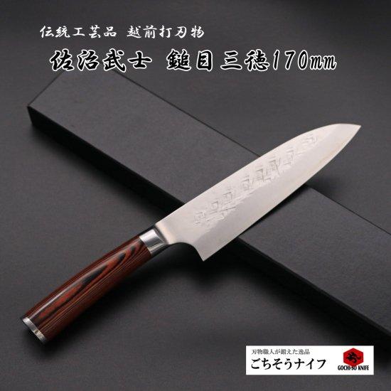 佐治武士 鎚目三徳170mm Takeshi Saji hammered santoku with red black plywood handle 36,300 JPY