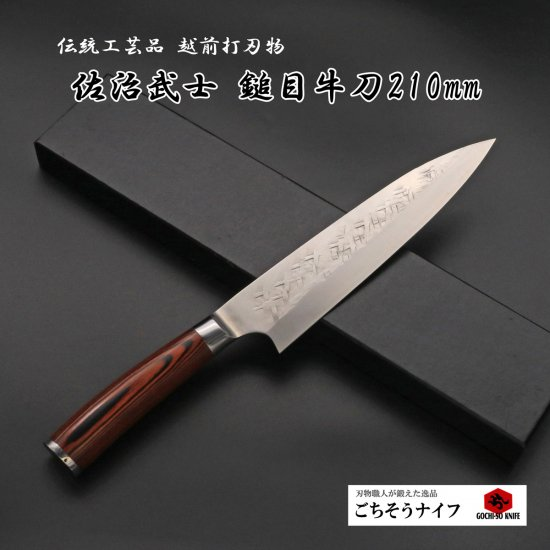 佐治武士 鎚目牛刀210mm Takeshi Saji hammered gyuto with red black plywood handle 42,350 JPY