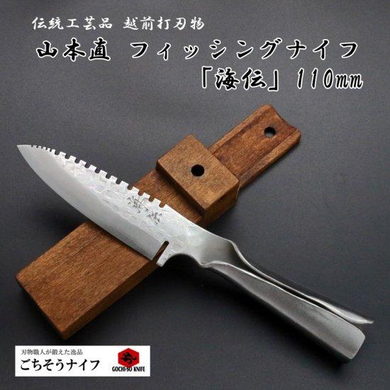 山本直 フィッシングナイフ「海伝(かいでん)」 Fishing Knife