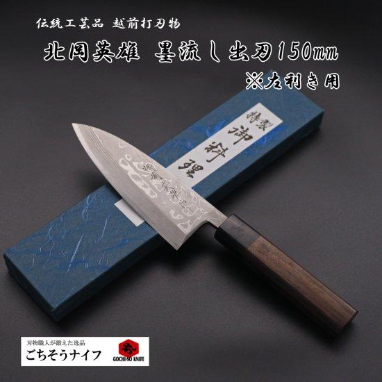※左利き用 北岡英雄 出刃5寸 墨流し Hideo Kitaoka suminagashi deba 150mm  26,400 JPY