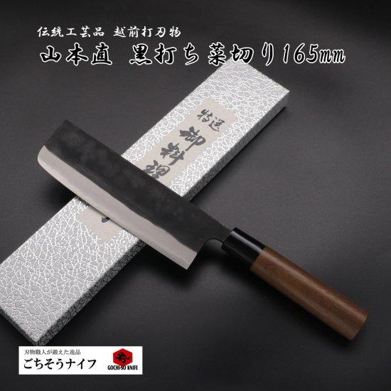 山本直 黒打ち菜切り165mm Nao Yamamoto kurouchi nakiri with walnut handle 18,700 JPY