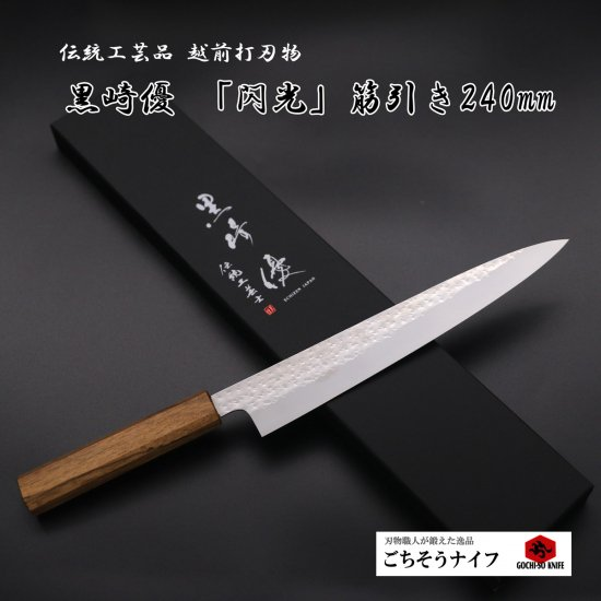 黒�優 閃光 筋引き240mm Yu Kurosaki Senko Sujihiki with lacquer finish oak handle 29,700 JPY