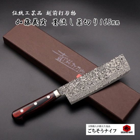 加藤義実 墨流し菜切り165mm Yoshimi Kato suminagashi nakiri with red black plywood handle 27,500 JPY