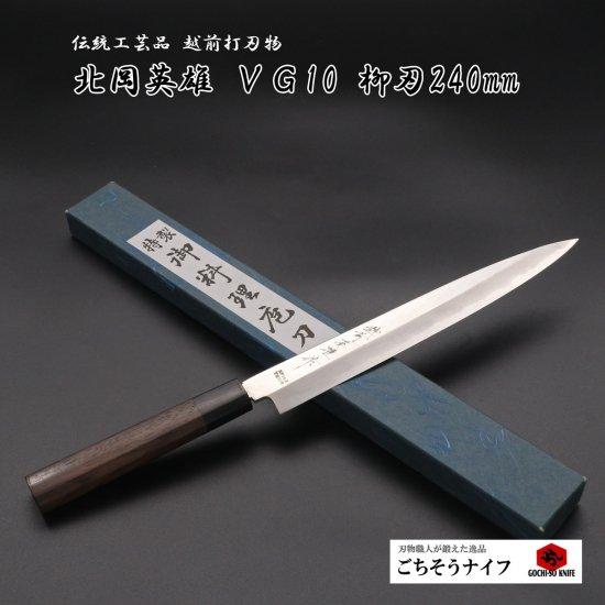 北岡英雄 ステンレス柳刃8寸 Hideo Kitaoka VG10 Yanagiba 240mm  33,000 JPY