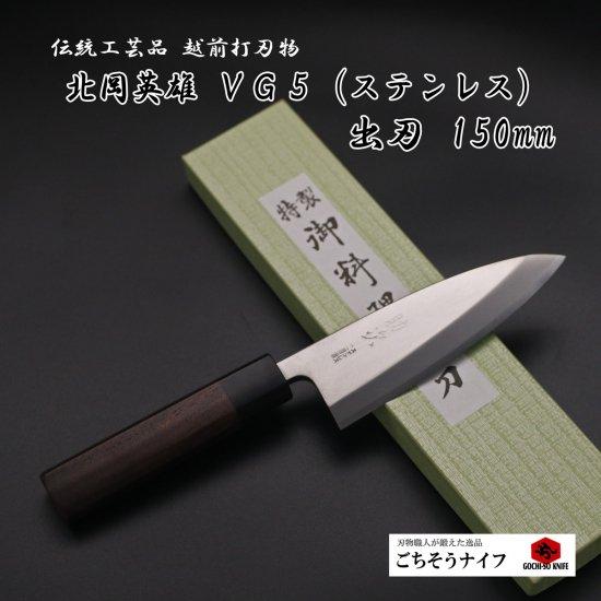 北岡英雄 ステンレス出刃5寸 Hideo Kitaoka VG5 Deba 150mm 26,400 JPY