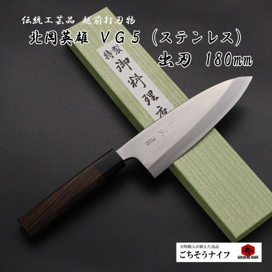 北岡英雄 ステンレス出刃6寸 Hideo Kitaoka VG5 Deba 180mm 31,900 JPY