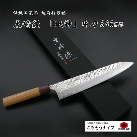 黒�優 「風神」牛刀240mm Yu Kurosaki