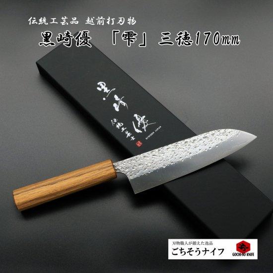 黒�優 「雫」三徳 170mm Yu Kurosaki