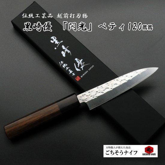 黒�優 「閃光」ペティ120mm Yu Kurosaki