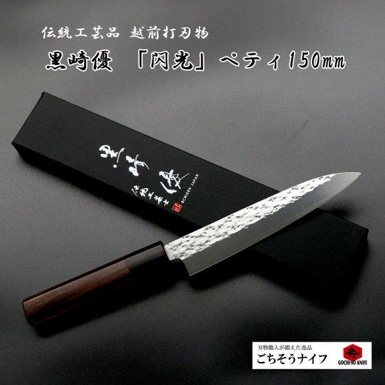 黒�優 「閃光」ペティ150mm Yu Kurosaki