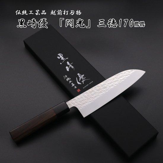 黒�優 「閃光」三徳 170mm Yu Kurosaki