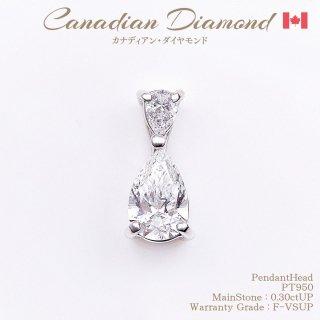 ◆カナディアンダイヤモンド◆<br>ペンダントヘッド ペアシェイプカット 0.30ctUP [PT950][型番:6618590000]