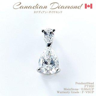 ◆カナディアンダイヤモンド◆<br>ペンダントヘッド ペアシェイプカット 0.50ctUP [PT950][型番:6618600000]