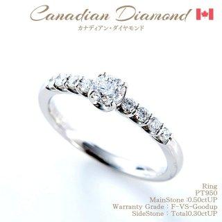 ◆カナディアンダイヤモンド◆<br>リング 9石 計0.80ctUP [PT950][型番:6489989900]