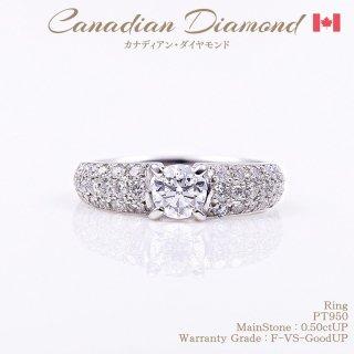 ◆カナディアンダイヤモンド◆<br>リング パヴェセッティング 計1.00ctUP [PT950][型番:6685549900]