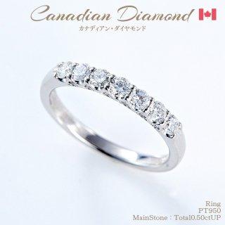 ◆カナディアンダイヤモンド◆<br>リング ハーフエタニティ 計0.50ctUP [PT950][型番:6698499900]