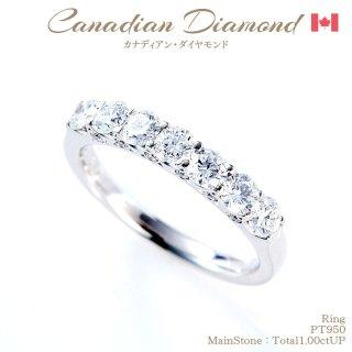 ◆カナディアンダイヤモンド◆<br>リング ハーフエタニティ 計1.00ctUP [PT950][型番:6698509900]