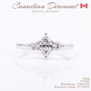◆カナディアンダイヤモンド◆<br>リング マーキスカット 計0.75ctUP [PT950][型番:6619769900]