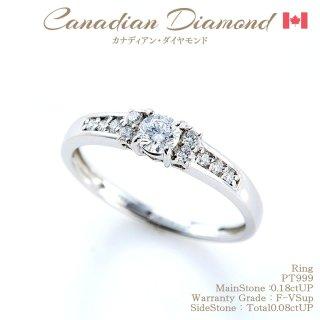 ◆カナディアンダイヤモンド◆<br>リング 11石 計0.26ctUP [純PT][型番:6087159900]