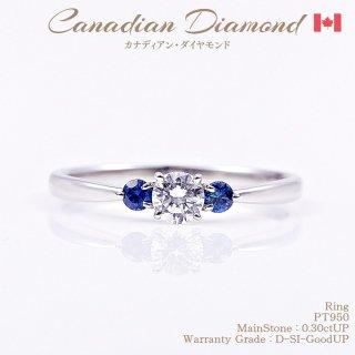 ◆カナディアンダイヤモンド◆<br>リング 0.30ctUP サファイア 0.10ctUP [PT950][型番:6593859900]