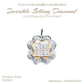 【在庫品限り】◆インビジブルセッティングダイヤモンド◆<br>ペンダントヘッド フラワー 計0.45ct [K18WG][型番:5777670000]