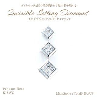 【在庫品限り】◆インビジブルセッティングダイヤモンド◆<br>ペンダントヘッド 3連スクエア 計0.45ct [K18WG][型番:577764WG00]