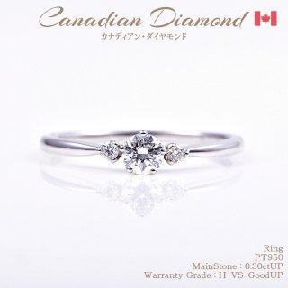 ◆カナディアンダイヤモンド◆<br>リング 計0.36ctUP [PT950] [型番:6480969900]