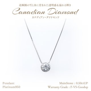 ◆カナディアンダイヤモンド◆<br>ペンダント 計0.57ctUP [PT950] [型番:6685530000]