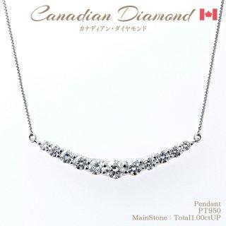 ◆カナディアンダイヤモンド◆<br>ネックレス 計1.00ctUP [PT950] 一文字ネックレス[型番:6685560000]