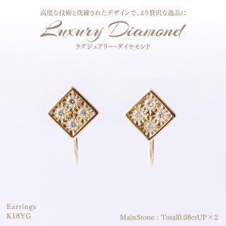 【在庫品限り】◆ラグジュアリーダイヤモンド◆<br>イヤリング 計0.16ctUP [K18YG] [型番:6538690000]