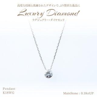 【在庫品限り】◆ラグジュアリーダイヤモンド◆<br>ペンダント 0.18ctUP [K18WG] フローティングダイヤ[型番:6077910000]