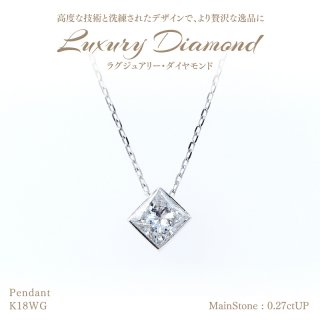 【在庫品限り】◆ラグジュアリーダイヤモンド◆<br>ペンダント 0.27ctUP [K18WG] フローティングダイヤ[型番:6077950000]