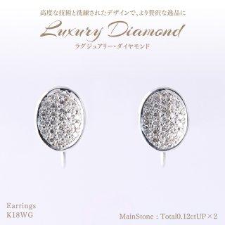 ◆ラグジュアリーダイヤモンド◆<br>イヤリング 計0.24ctUP [K18WG] パヴェセッティング[型番:414ER00000]