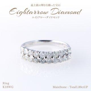 ◆エイトアローダイヤモンド◆<br>リング 計1.00ctUP [18KWG] [型番:6142449900]