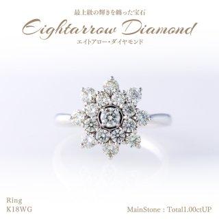 ◆エイトアローダイヤモンド◆<br>リング 計1.00ctUP [18KWG] [型番:6142459900]