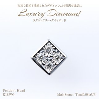 【在庫品限り】◆ラグジュアリーダイヤモンド◆<br>ペンダントヘッド 計0.08ctUP [18KWG] [型番:6607430000]