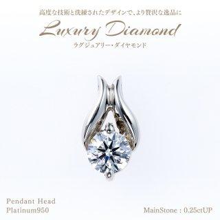 ◆ラグジュアリーダイヤモンド◆<br>ペンダントヘッド 0.25ctUP [PT950] [型番:6503490000]