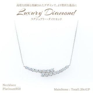 ◆ラグジュアリーダイヤモンド◆<br>ネックレス 計1.20ctUP [PT950] [型番:6559660000]