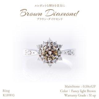 ◆ブラウンダイヤモンド◆<br>リング 0.50ctUP&ダイヤモンド計0.18ctUP [18KWG] ハート&キューピッドダイヤ[型番:6004059900] シャンパンカラー