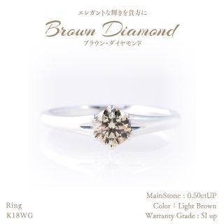 ◆ブラウンダイヤモンド◆<br>リング ライトブラウンダイヤモンド0.50ctUP [18KWG] [型番:6043839900]