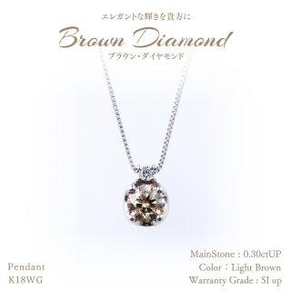 ◆ブラウンダイヤモンド◆<br>ペンダント ライトブラウンダイヤモンド0.30ctUP&ダイヤモンド計0.02ctUP [18KWG] [型番:6043820000]