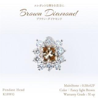 ◆ブラウンダイヤモンド◆<br>ペンダントヘッド ライトブラウンダイヤモンド0.50ctUP&ダイヤモンド計0.28ctUP [18KWG] プリンセスカット[型番:6030830000]