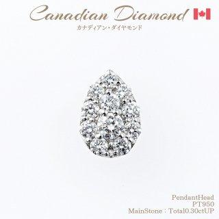 ◆カナディアンダイヤモンド◆<br>ペンダントヘッド 計0.30ctUP [PT950] ドロップモチーフ[型番:6685600000]