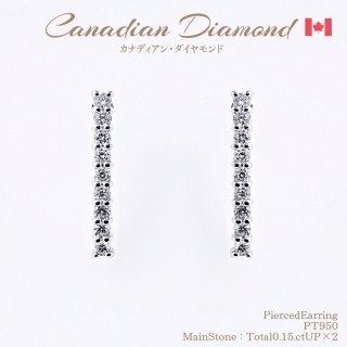 ◆カナディアンダイヤモンド◆<br>ピアス 計0.15ctUP×2 [PT950][型番:6249220000]