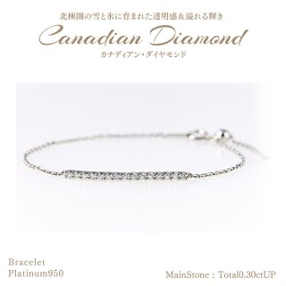 ◆カナディアンダイヤモンド◆<br>ブレスレット 計0.30ctUP [PT950][型番:6249210000]