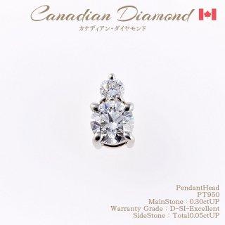 ◆カナディアンダイヤモンド◆<br>ペンダントヘッド 0.30ctUP&カナディアンダイヤモンド 0.05ctUP [PT950][型番:6304880000]
