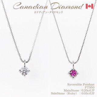 ◆カナディアンダイヤモンド◆<br>ペンダント 0.20ctUP&ルビー 0.05ctUP [PT950][型番:4710000000]