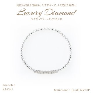 【在庫品限り】◆ラグジュアリーダイヤモンド◆<br>ブレスレット 計0.50ctUP [K18YG][型番:ABR9957000]
