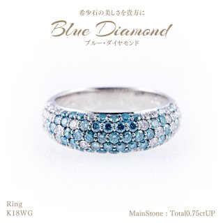 【在庫品限り(±2のサイズ直し可)】◆ブルー&パープルダイヤモンド◆<br>リング ブルーダイヤモンド計0.75ctUP&ダイヤモンド 計0.45ctUP [K18WG][型番:6636749900]